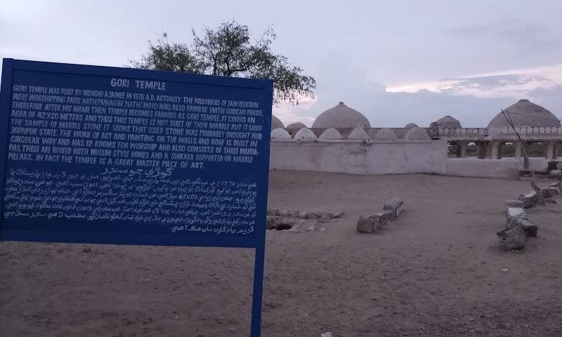 مندر کے باہر لگا تعارفی بورڈ جس پہ سندھی اور انگریزی میں عبارت تحریر ہے