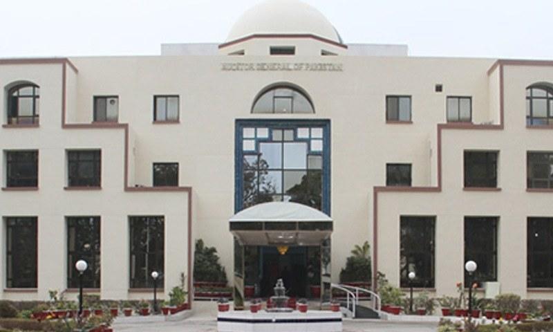 وزارت خزانہ کی درخواست پر یہ خصوصی آڈٹ کا حکم جاری کیا گیا—تصویر: بشکریہ اے جی پی ویب سائٹ