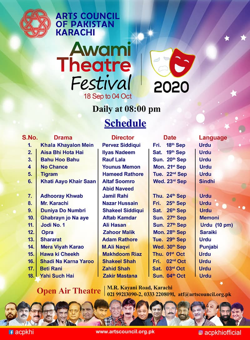 عوامی تھیٹر فیسٹیول کا شیڈول