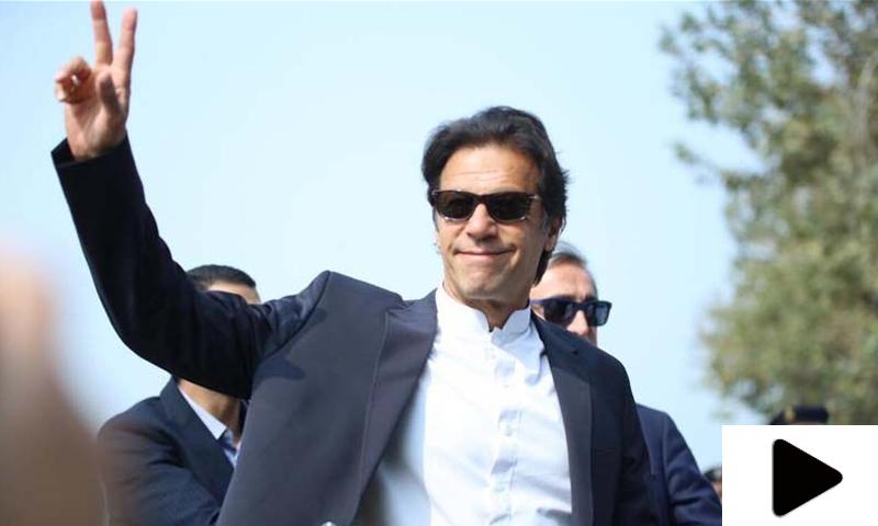 وزیراعظم عمران خان پارلیمنٹ حملہ کیس میں باعزت بری