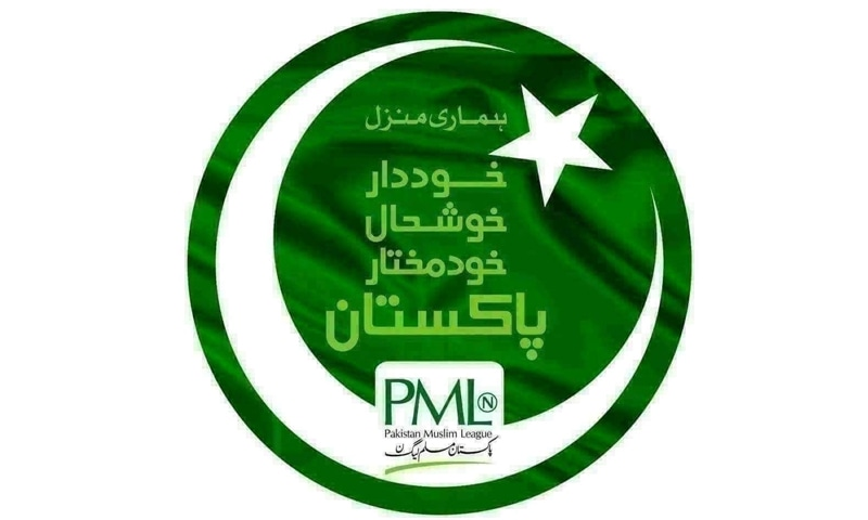 پارٹی میں اختلافات حالیہ بیانیے کے بعد سامنے آئے—فائل فوٹو: مسلم لیگ (ن) فیس بک