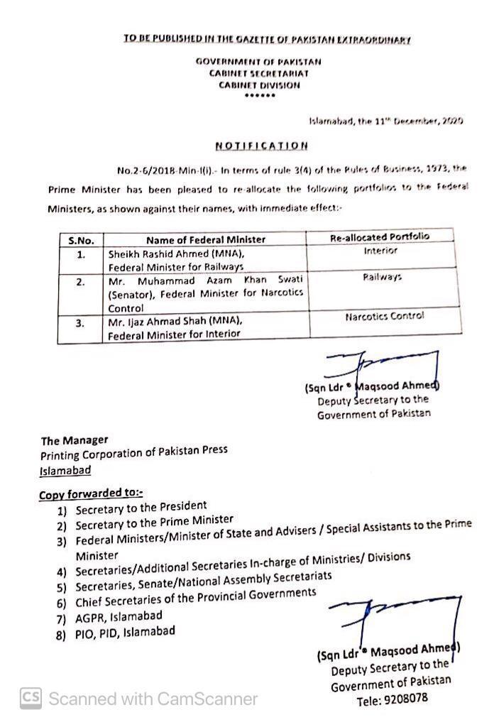 کابینہ میں رد و بدل کا نوٹیفکیشن