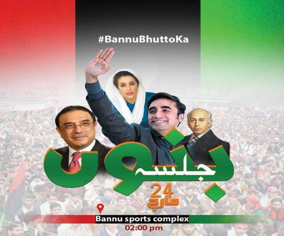 For the Bhutto dynasty, campaign publicity posters double up as family photos
