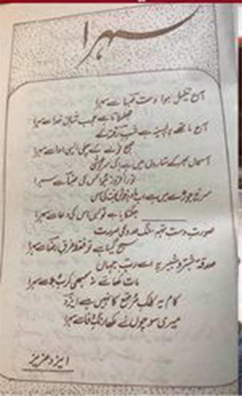 شادی پر لکھا جانے والا ایک سہرا۔ تصویر: بشکریہ فیس بک جناب رضا صدیقی