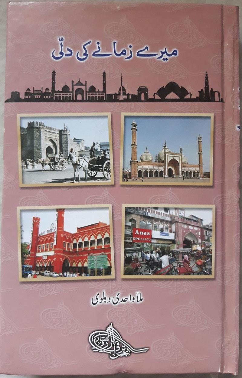 ملا واحدی دہلوی کی 'کتاب میرے زمانے کی دلّی'