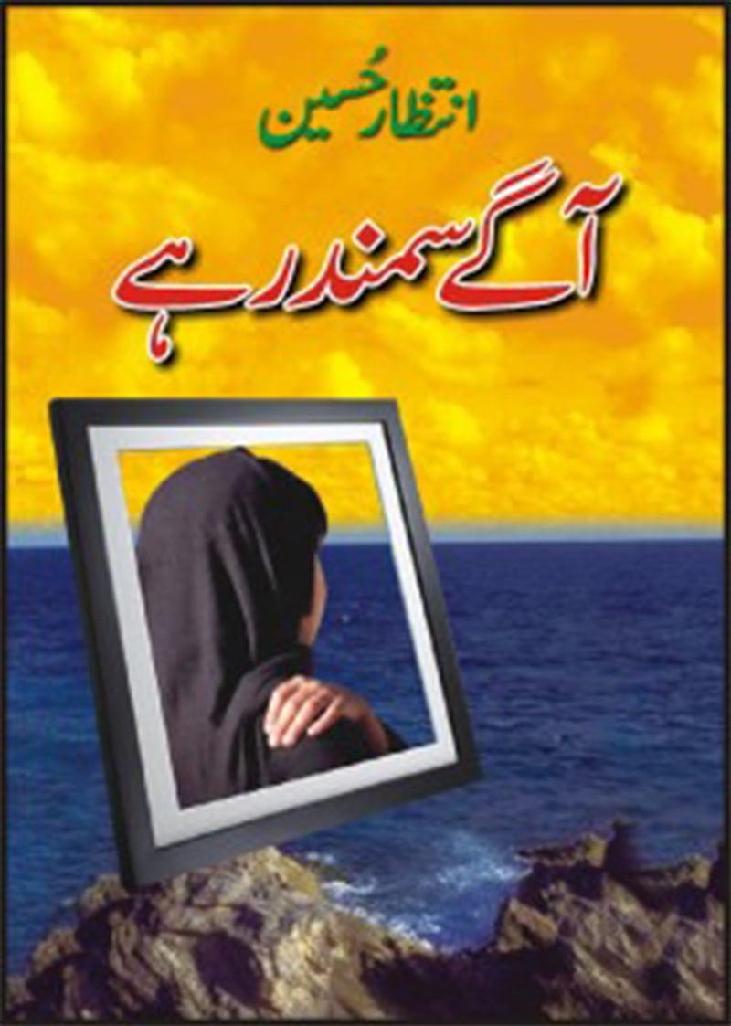 انتظار حسین کی کتاب 'آگے سمندر ہے'