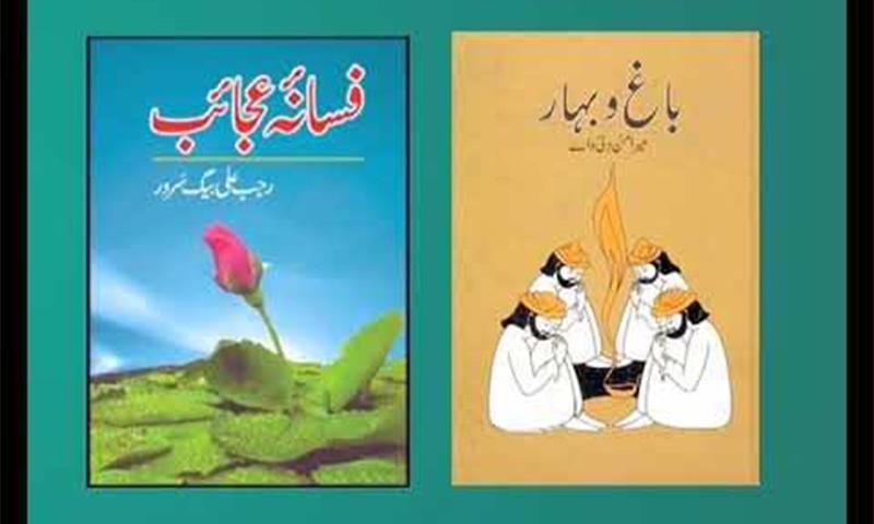 اردو زبان کی دو مشہور داستانیں 'باغ و بہار' اور 'فسانہ عجائب'