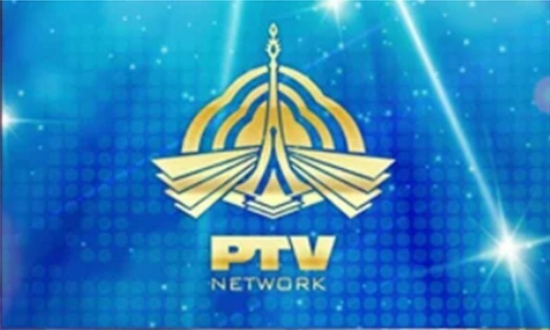 PTV MD Aamer Manzoor had opposed sacking of seven professionals before being suspended by PTV Chairman Naeem Bokhari. — Photo courtesy PTV website