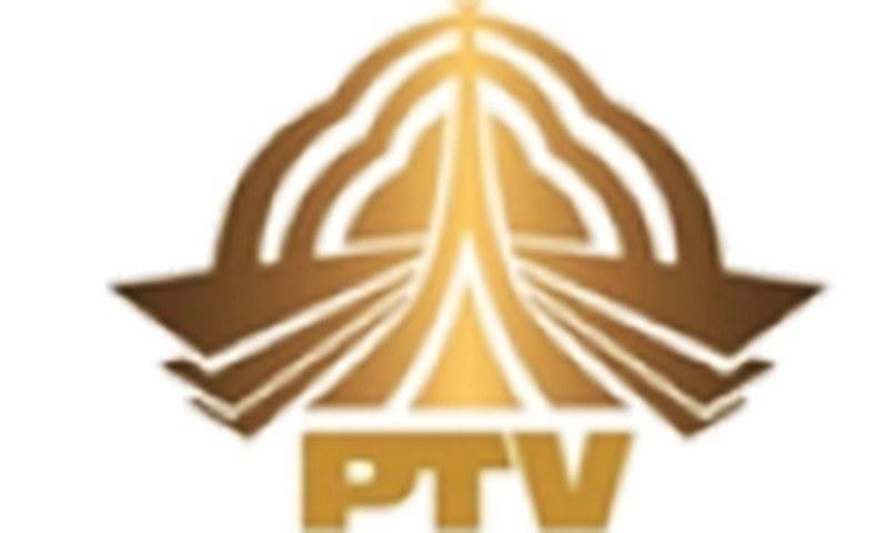کابینہ کمیٹی نے وزارت اطلاعات و نشریات کی درخواست پر پاکستان ٹیلی ویژن کارپوریشن نام فہرست سے نکال دیا— فائل فوٹو بشکریہ پی ٹی وی