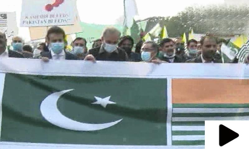 اسلام آباد میں یوم یکجہتی کشمیر کے موقع پر ریلی کا انعقاد