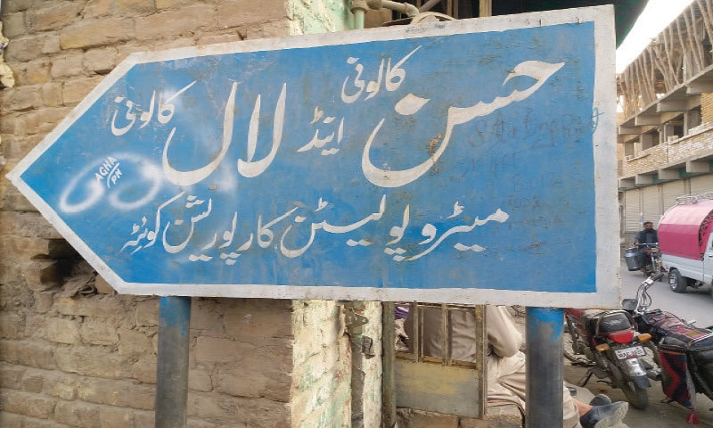 Signboard on Jan Mohammad Road, Quetta