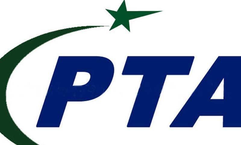 وزیراعظم نے جنوبی وزیستان میں تھری اور فور جی سروس کے آغاز کا اعلان کیا تھا—فائل فوٹو: پی ٹی اے ویب سائٹ