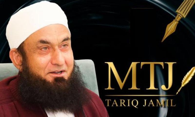 مولانا طارق جمیل نے کہا کہ مولوی کا تصور لوگوں سے بھیک مانگنے والے کا بنادیا گیا ہے — فوٹو: یوٹیوب