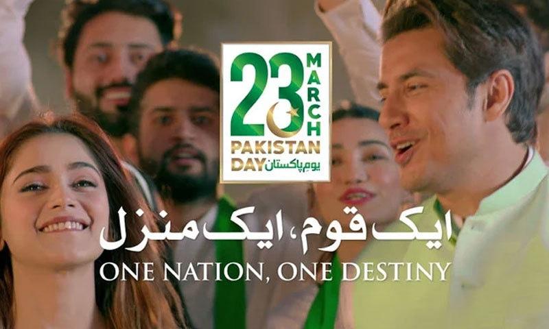 یوم پاکستان پر پاک فوج کا گانا 'ایک قوم، ایک منزل' ریلیز