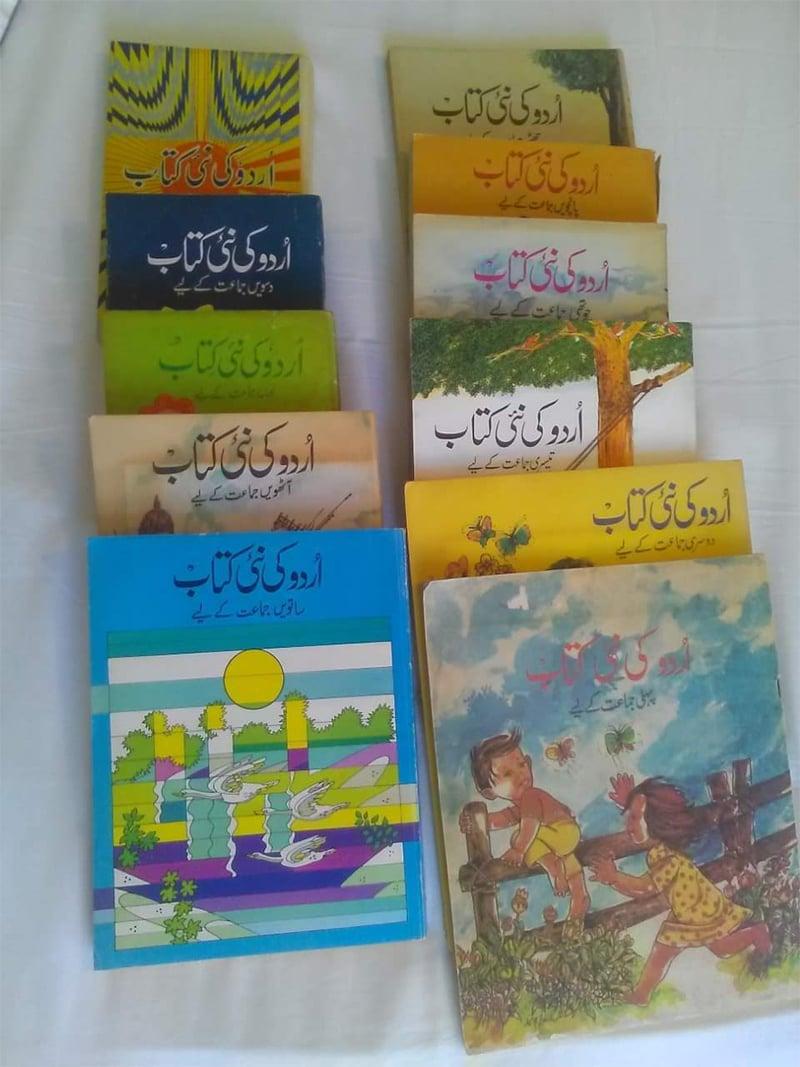 ہماری اردو کی کتابیں