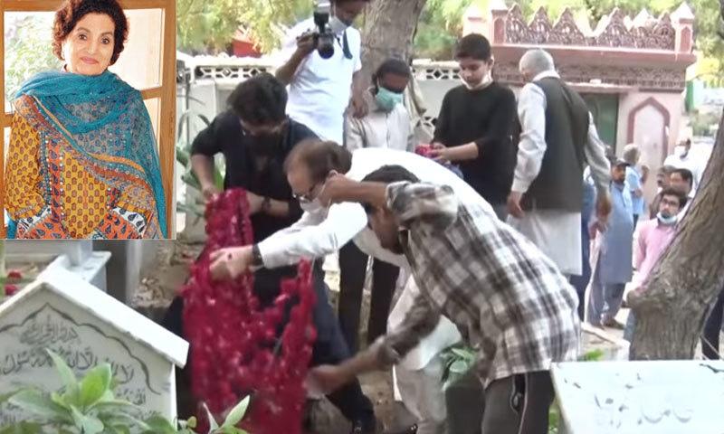 حسینہ معین کو سپرد خاک کردیا گیا