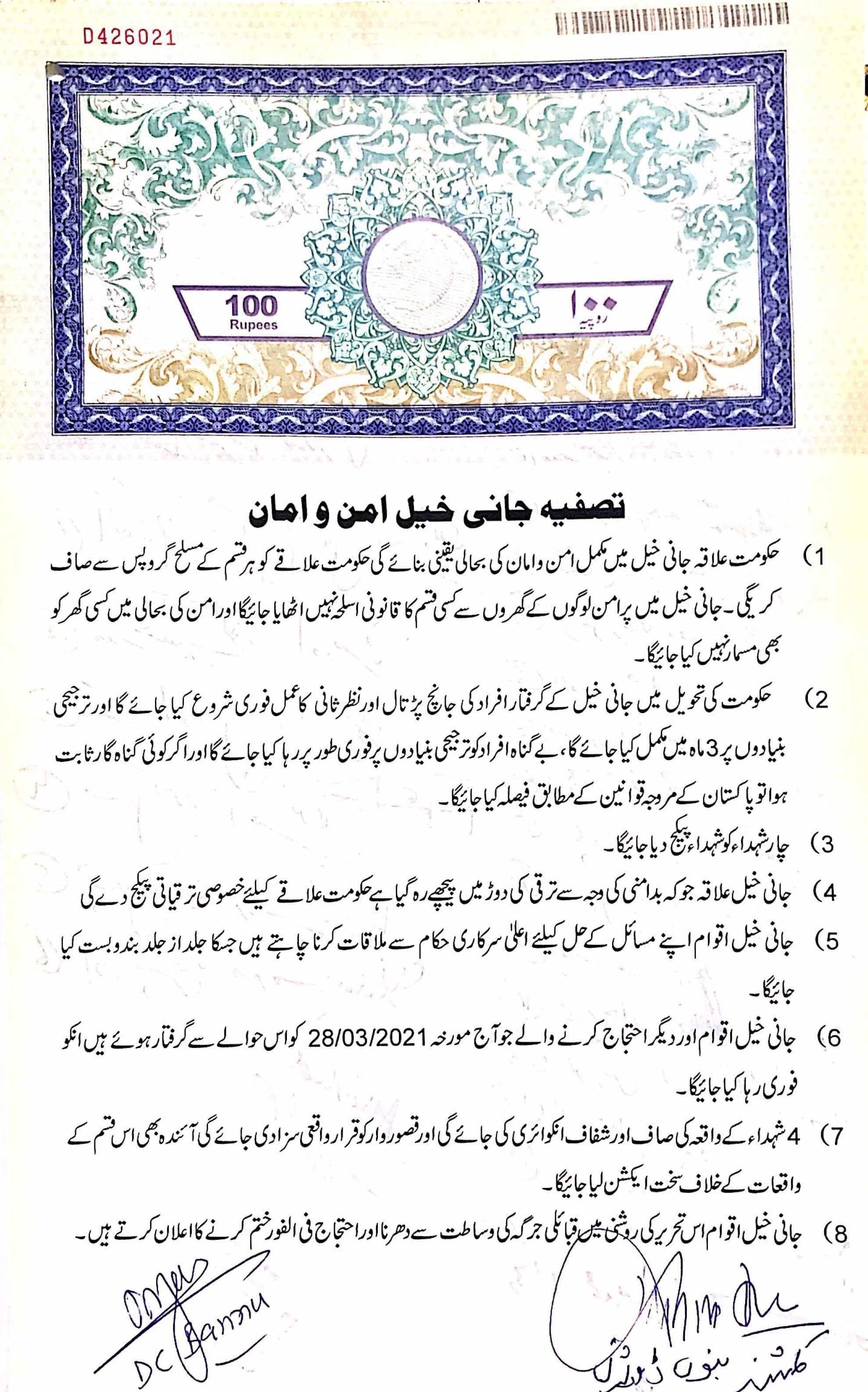 معاہدے کا عکس