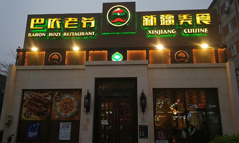 چین کے ہر چھوٹے بڑے شہر میں حلال ریسٹورینٹ آسانی سے مل جاتے ہیں
