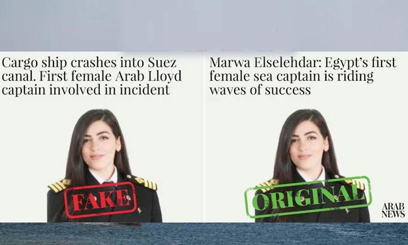 جھوٹی خبر کا عکس—اسکرین شاٹ