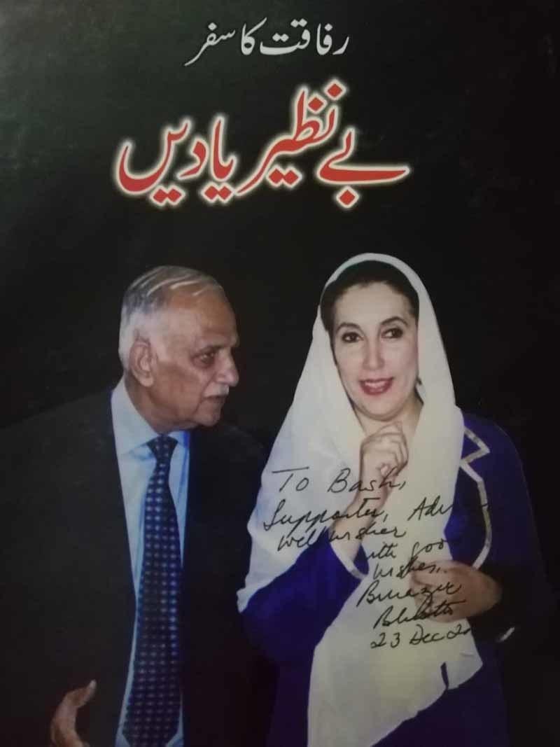 بشیر ریاض کی ایک کتاب کا عکس جس پر محتربہ بے نظیر بھٹو کے دستخط موجود ہیں