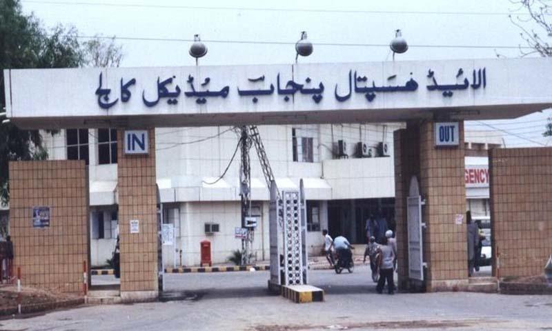 Allied Hospital Faisalabad. — Photo courtesy AHF facebook page/File