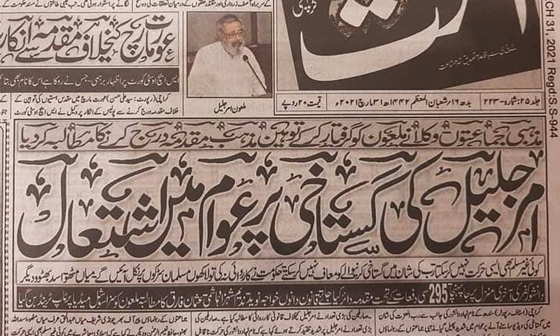 اُمَت اخبار میں سندھ کے معروف دانشور اور لکھاری امر جلیل کو خطرناک القابات سے گردانا گیا