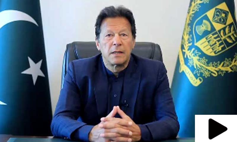 وزیراعظم عمران خان کا غریب عوام کیلئے نیا منصوبہ
