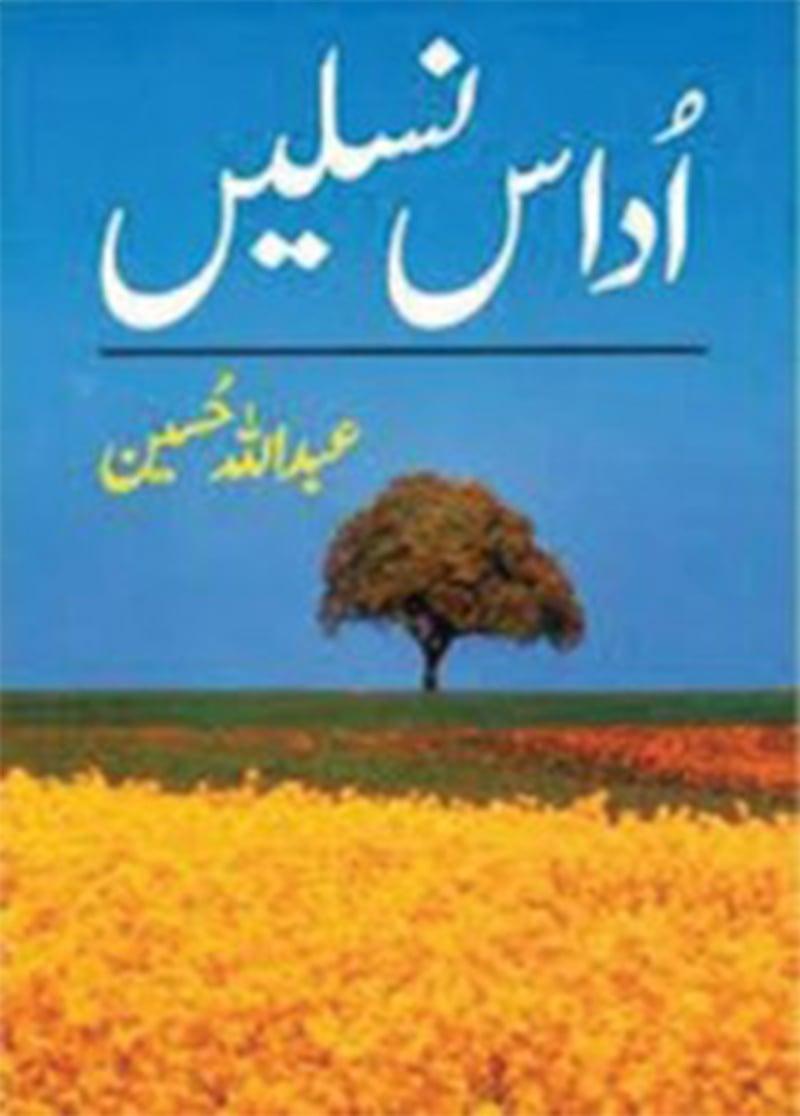 عبداللہ حسین کا ناول اداس نسلیں