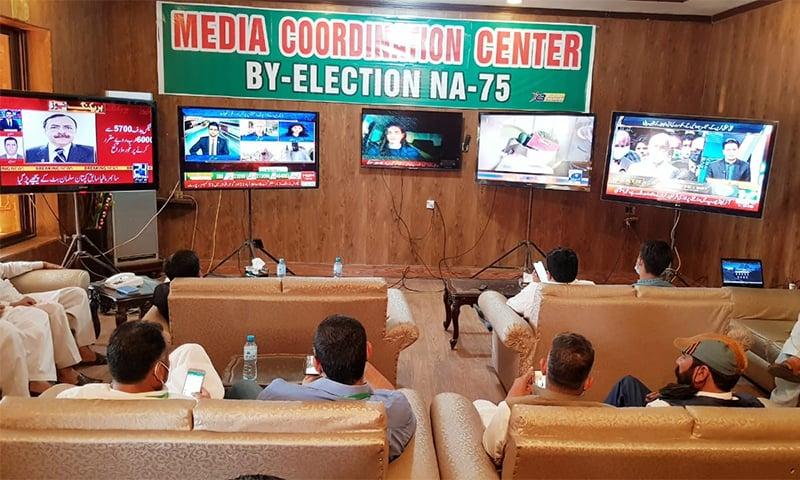 میڈیا کو آرڈینیشن سینٹر