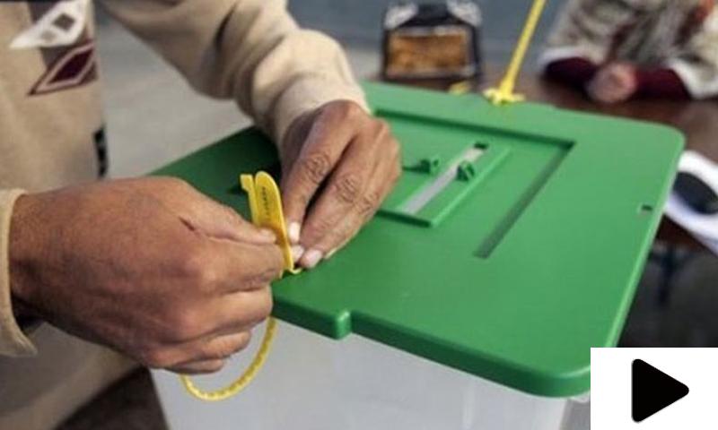 الیکشن کمیشن نے حلقہ این اے 249 میں ووٹوں کی دوبارہ گنتی کا حکم دے دیا