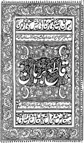 Cover page of *Qat'e-i-Burhaan*, Ghalib's criticism of an authentic Persian dictionary called *Burhaan-i-Qat'e* | Wikimedia Commons