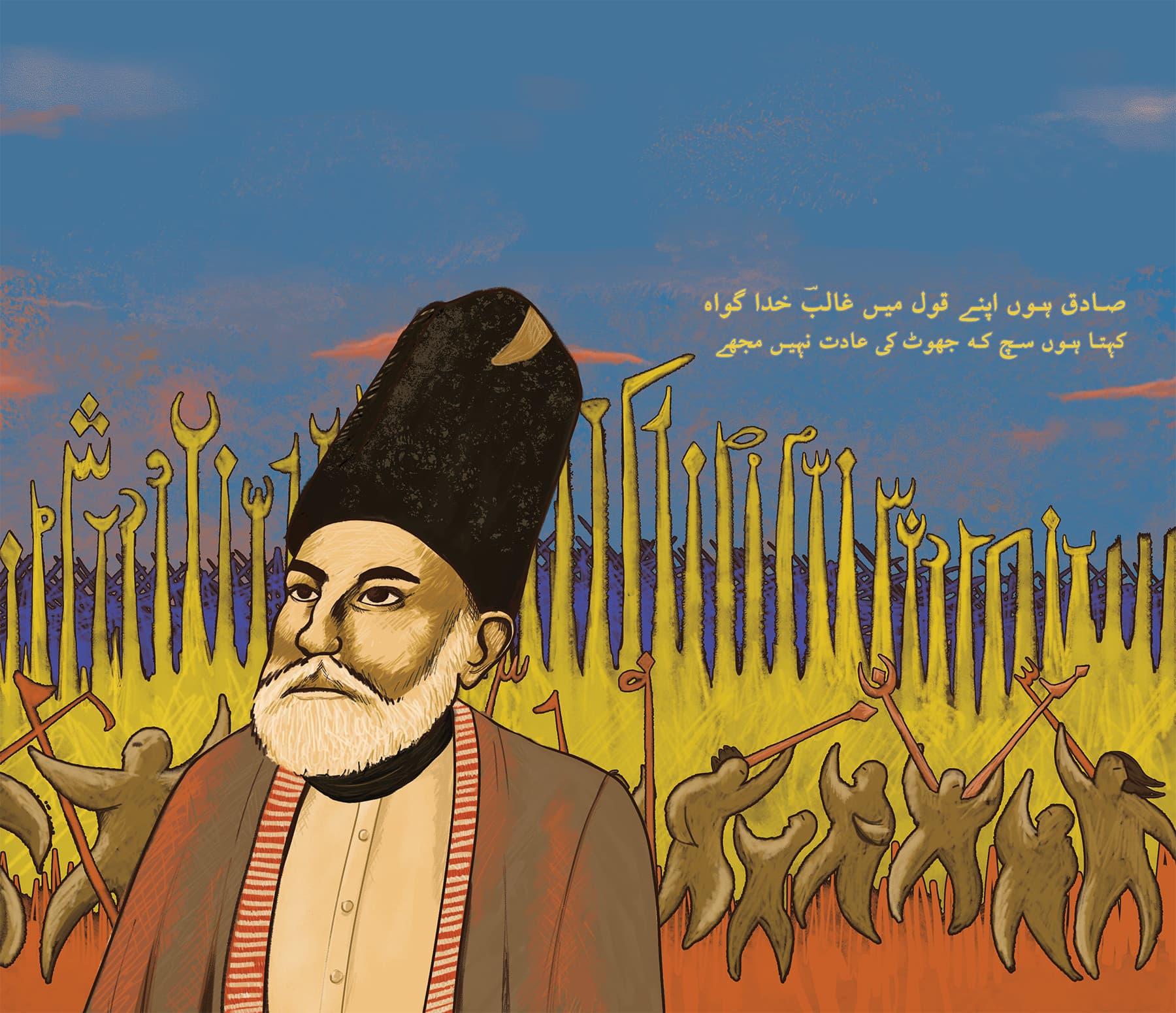 Illustration by Samiah Bilal