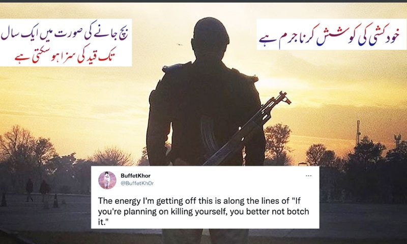 خودکشی سے متعلق ٹوئٹ کرنے پر پنجاب پولیس کو تنقید کا سامنا