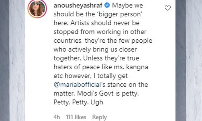 انوشے اشرف نے ملیحہ رحمٰن کی پوسٹ پر کمنٹس کیے—اسکرین شاٹ