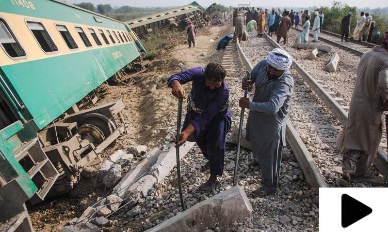 ٹرین حادثے میں جاں بحق افراد کے لواحقین کو 15 لاکھ روپے دینے کا اعلان