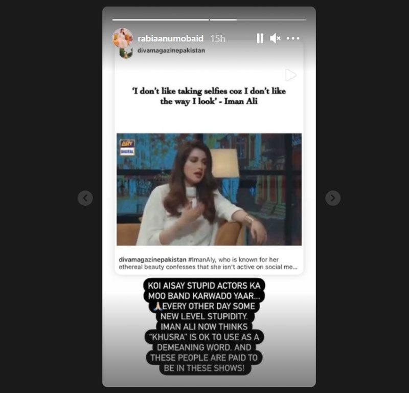 رابعہ انعم نے بھی ایمان علی کے بیان پر تنقید کی تھی—اسکرین شاٹ