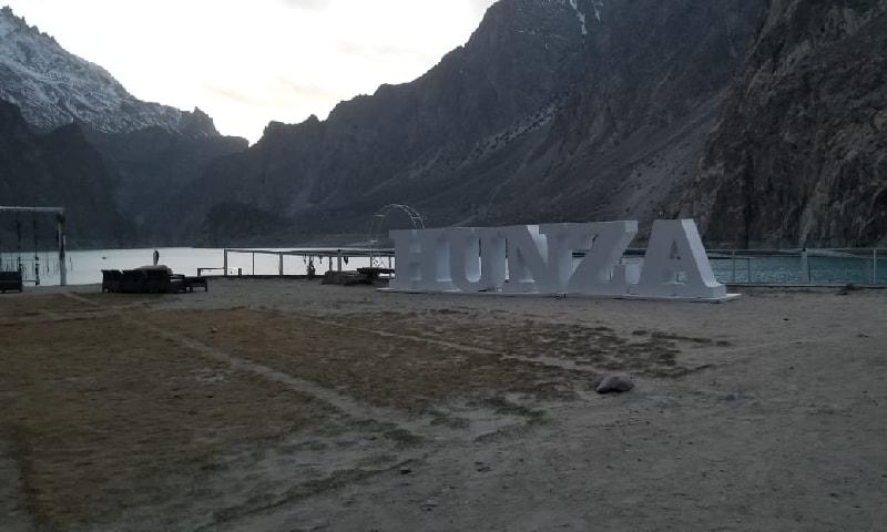 عطاء آباد جھیل میں سورج ڈھلنے کے بعد کے مناظر