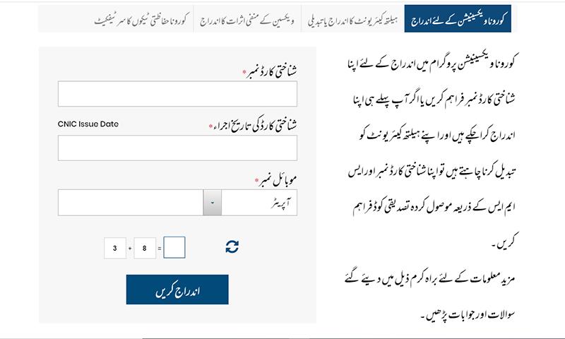 A screenshot of the NIMS portal where citizens can request a vaccine certificate. — Screengrab