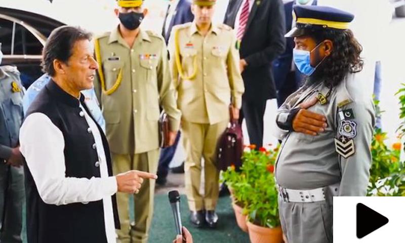 عمران خان کی ٹریفک پولیس اہلکار کو وزیراعظم ہاؤس بلا کر حوصلہ افزائی