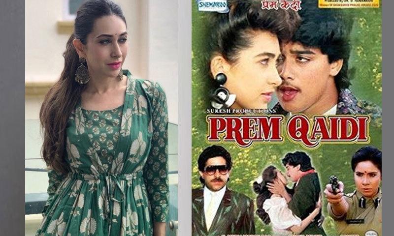 کرشمہ کپور کی پہلی فلم پریم قیدی 1991 میں ریلیز ہوئی تھی—اسکرین شاٹ/ یوٹیوب