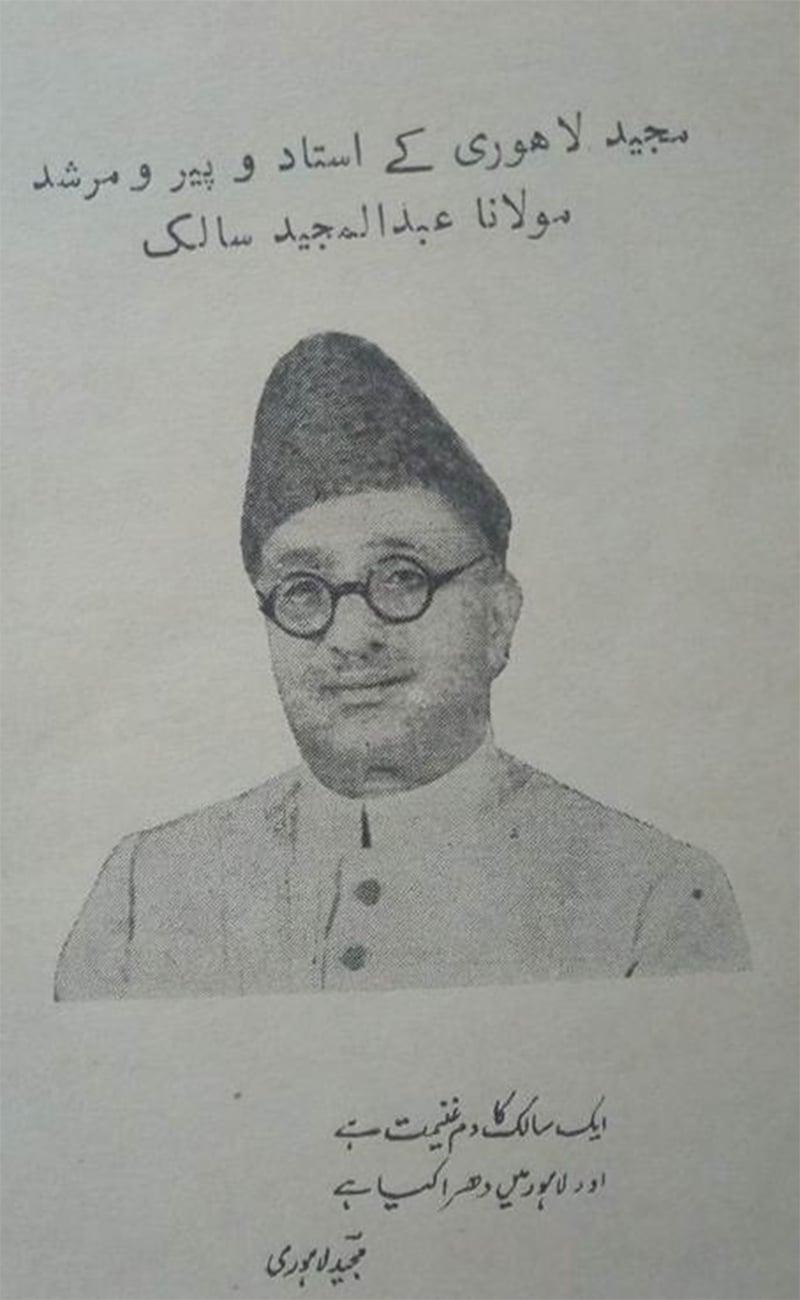 مجید لاہوری کا اپنے استاد عبدالمجید سالک کے لیے کہا گیا شعر