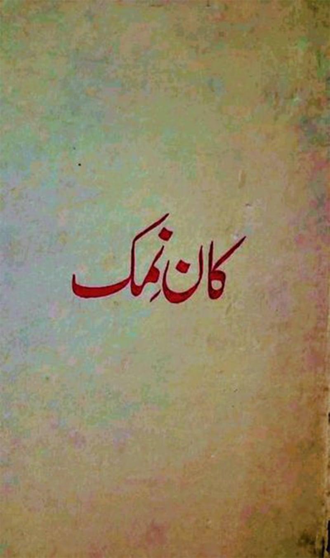 مجید لاہوری کی طنزیہ شاعری کا مجموعہ پہل بار ارشاد محمد خان  نے کان نمک کے نام سے مرتب کیا