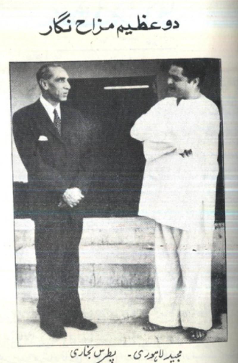 مجید لاہوری پطرس بخاری کے ساتھ