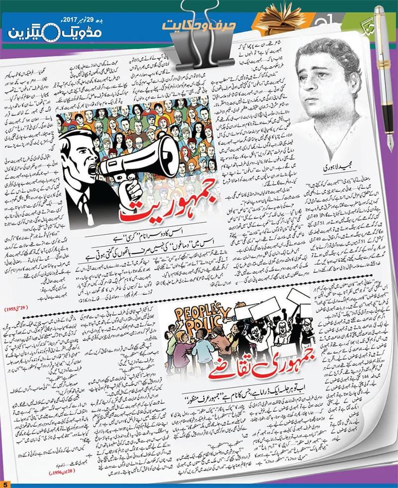 مجید لاہوری کے لکھے گئے 2 کالم جو اولاً 1950ء کی دہائی میں شائع ہوئے