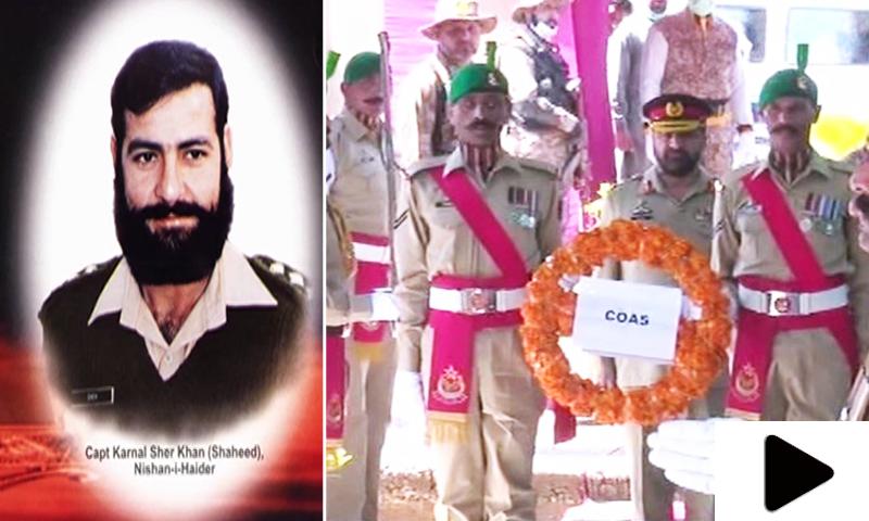 کیپٹن کرنل شیر خان شہید نشان حیدر کا 22واں یوم شہادت