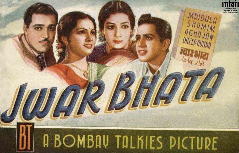 فلم جوار بھاٹا کا پوسٹر