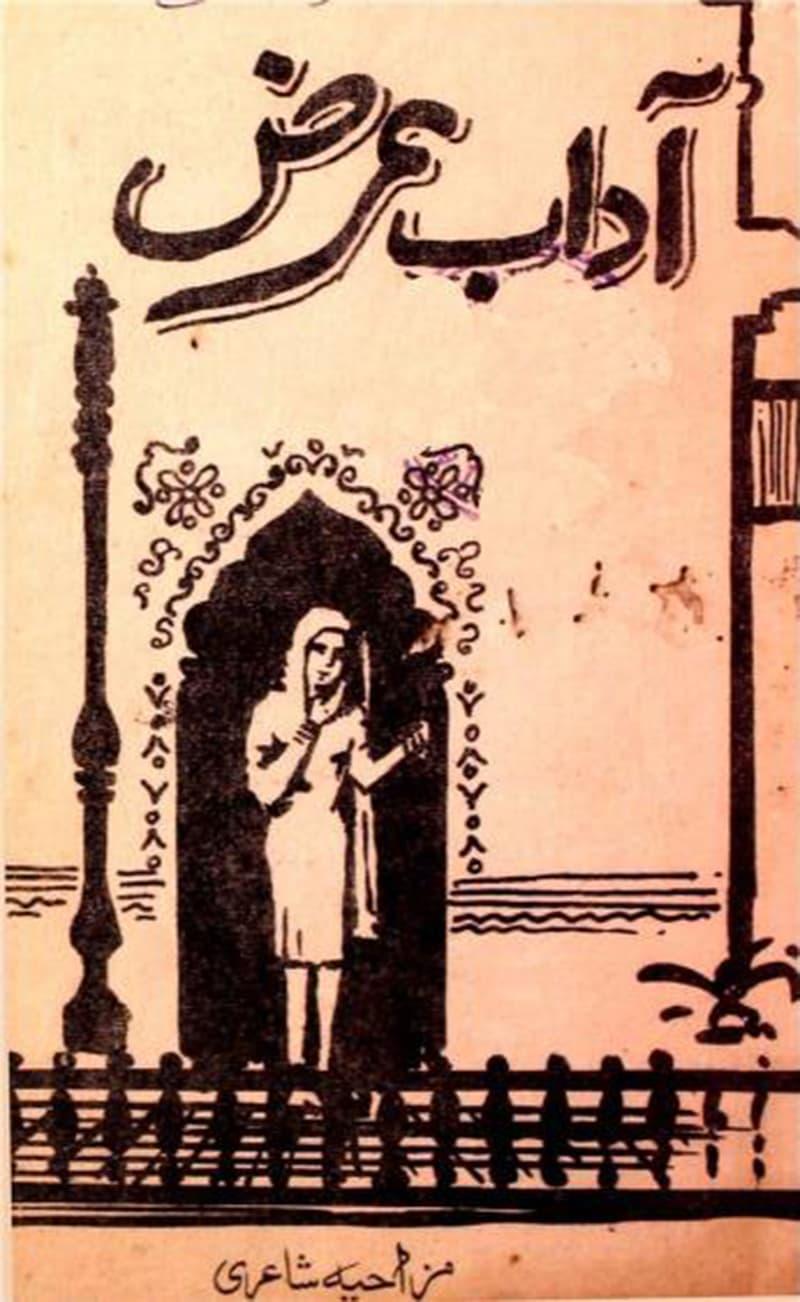 دلاور فگار کا ایک اور شعری مجموعہ 'آداب عرض'