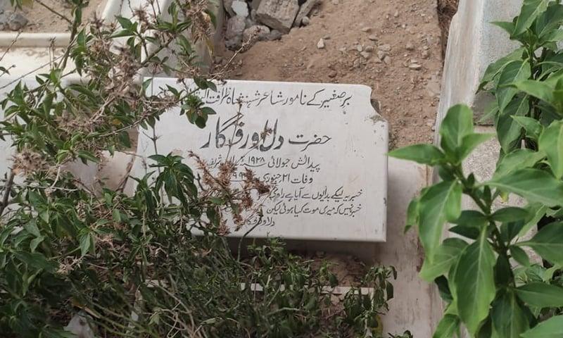 کراچی کے پاپوش نگر قبرستان میں موجود دلاور فگار کی آخری آرام گاہ
