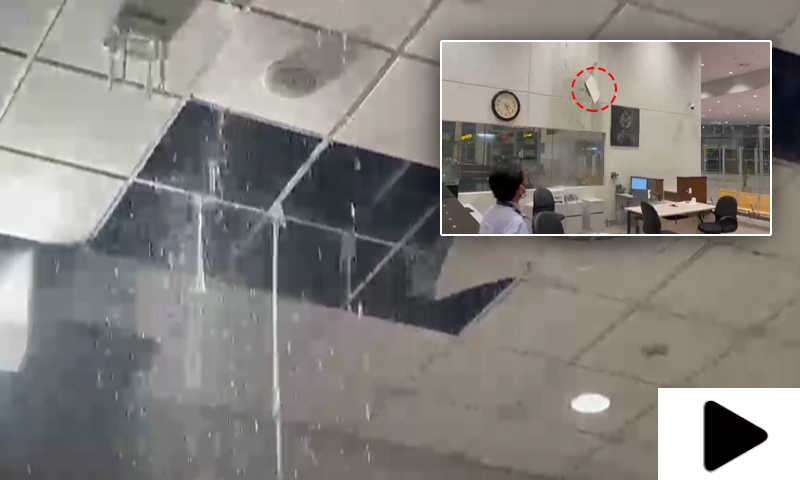 اسلام آباد انٹرنیشنل ایئرپورٹ کی چھت سے بارش کا پانی داخل
