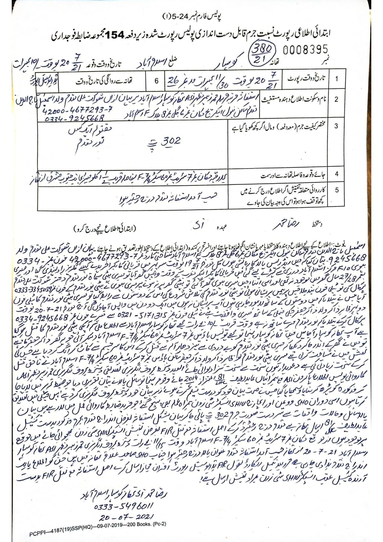A copy of the FIR.